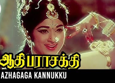 Azhagaga Kannukku Song Lyrics