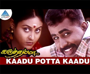 Kaadu Potta Kaadu Song Lyrics