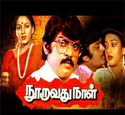 Superhit movie 24 mani neram tamil full movie | mohan.