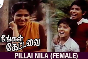 Pillai Nila (Female) Song Lyrics