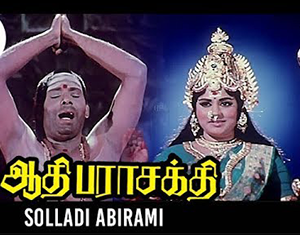 Solladi Abirami Song Lyrics