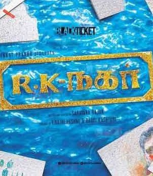 Venkat-Prabhus-next-is-RK-Nagar