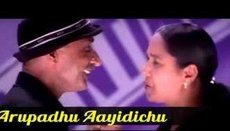 Arupadhu Aayidichu Song Lyrics