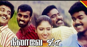 Chandira Mandalathai Song Lyrics