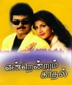 Endrendrum Kadhal Song Lyrics