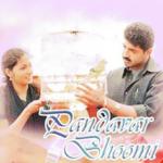 Pandavar-Bhoomi
