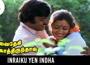 Indraikku Yen Indha Song Lyrics