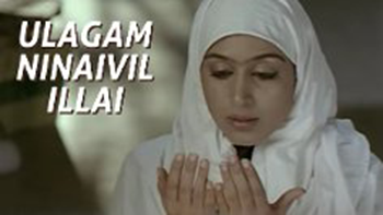 Ulagam Ninaivil Illai Song Lyrics