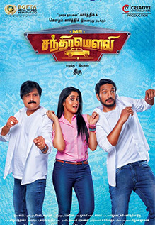 chandramouli film