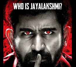 Jayalakshmi Song Lyrics