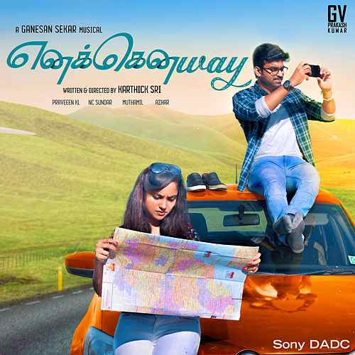 Ennakenaway Song Lyrics