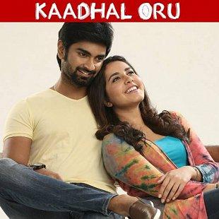 Kadhal Oru Aagayam Song Lyrics