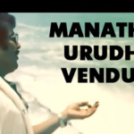 manathil