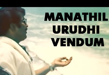 Manadhil Urudhi Vendum Song Lyrics