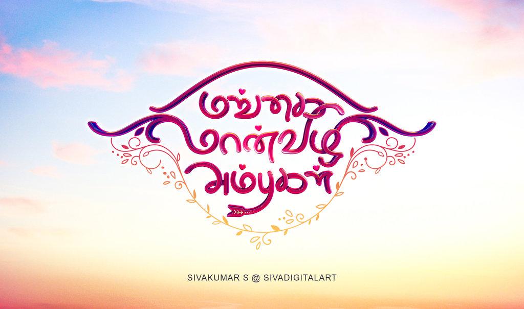 Mangai Maanvizhi Ambugal