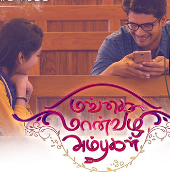 Nee Tholai Thoorathil Song Lyrics