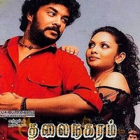 Thalai Nagaram Song Lyrics