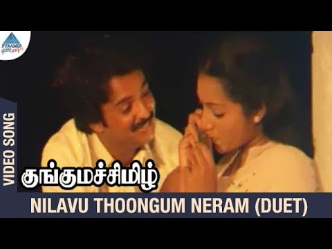 Nilavu Thoongum Neram Song Lyrics