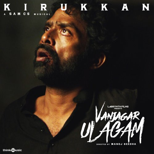 Kirukkan Song Lyrics
