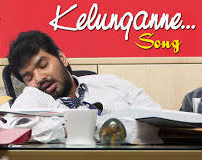 Kelunganne Kelunga Song Lyrics