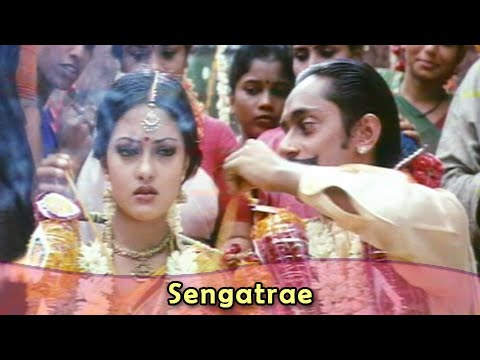 Sengatrae Song Lyrics