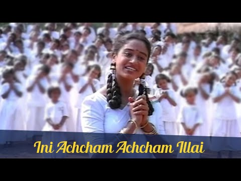 Ini Acham Acham Illai Song Lyrics
