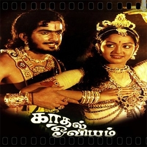 Poovil Vandu Koodum Song Lyrics
