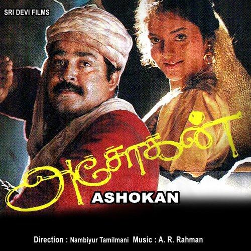 Ashokan