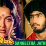 Sangeetha Jaathi Mullai Song Lyric