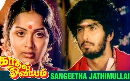 Sangeetha Jaathi Mullai Song Lyrics