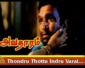 Thondru Thottu Indru Varai Song Lyrics