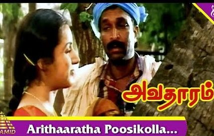 Arithaaratha Poosikolla Aasai Song Lyrics