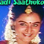 Vaadi Saathukodi Song Lyrics