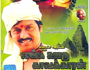 Enga Ooru Kaavalkaaran Song Lyrics