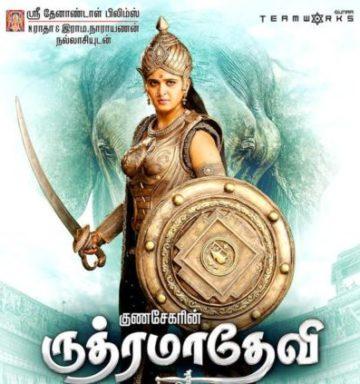Rudhramadevi_movie_tamil_poster