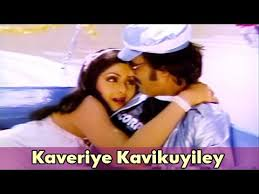 Kaveriye Kavikuyiley Song Lyrics