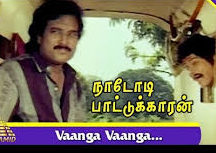 Vaanga Vaanga Song Lyrics
