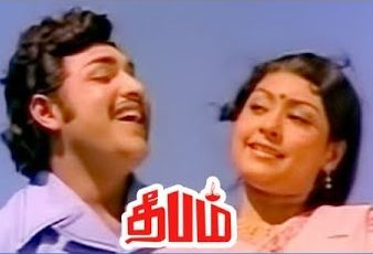 Poovizhi Vaasalil Song Lyrics