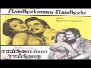 Saainthadamma Saaindhadu