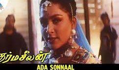 Aada Sonnaal Song Lyrics