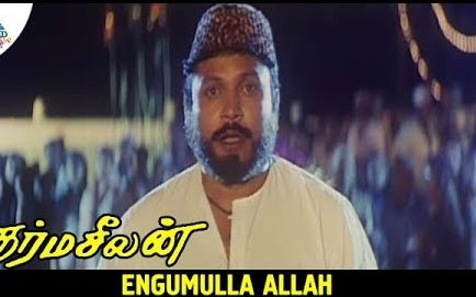 Engum Ulla Allah Song Lyrics