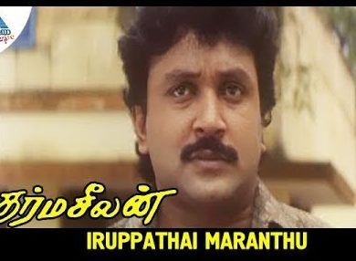 Iruppathai Yen Maranthu Song Lyrics