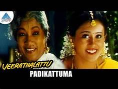 Padikattuma Song Lyrics