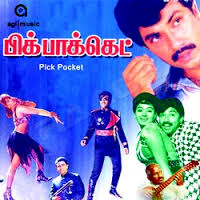 Kadhal Thirudaa Song Lyrics