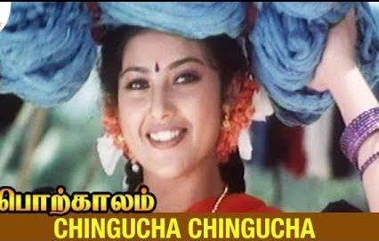 Chingucha Chingucha Song Lyrics