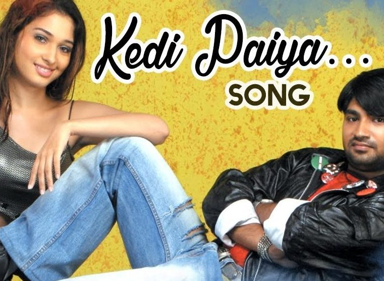 KD Paiya Song Lyrics