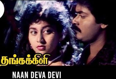 Naan Deva Devi Song Lyrics