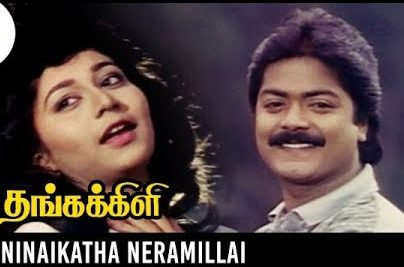 Ninaikatha Neram Illai Unnai (Female) Song Lyrics