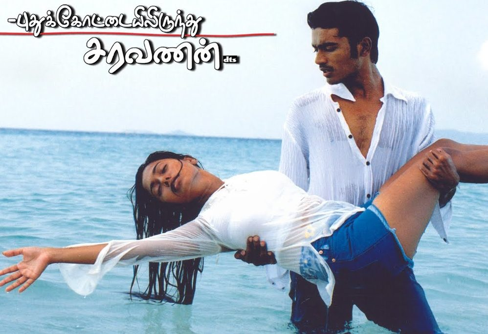 Pudhu Kadhal Song Lyrics