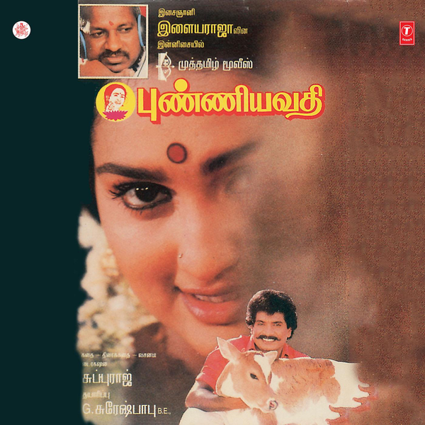 Gandhiyaiyum Pathathilla Song Lyrics